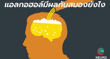 เกิดอะไรกับสมองเมื่อคุณดื่มแอลกอฮอล