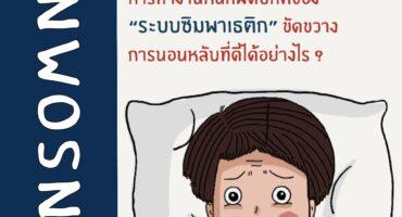 ระบบซิมพาเธติก สำคัญอย่างไรกับการนอน