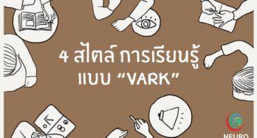 """4 สไตล์ การเรียนรู้แบบ """" V A R K """""""